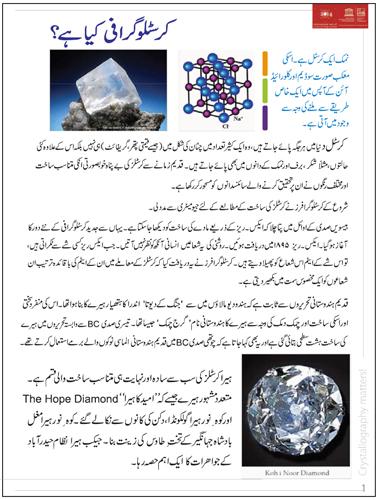 thumbnail-Urdu