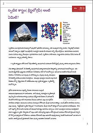 crystallography_matters_telugu