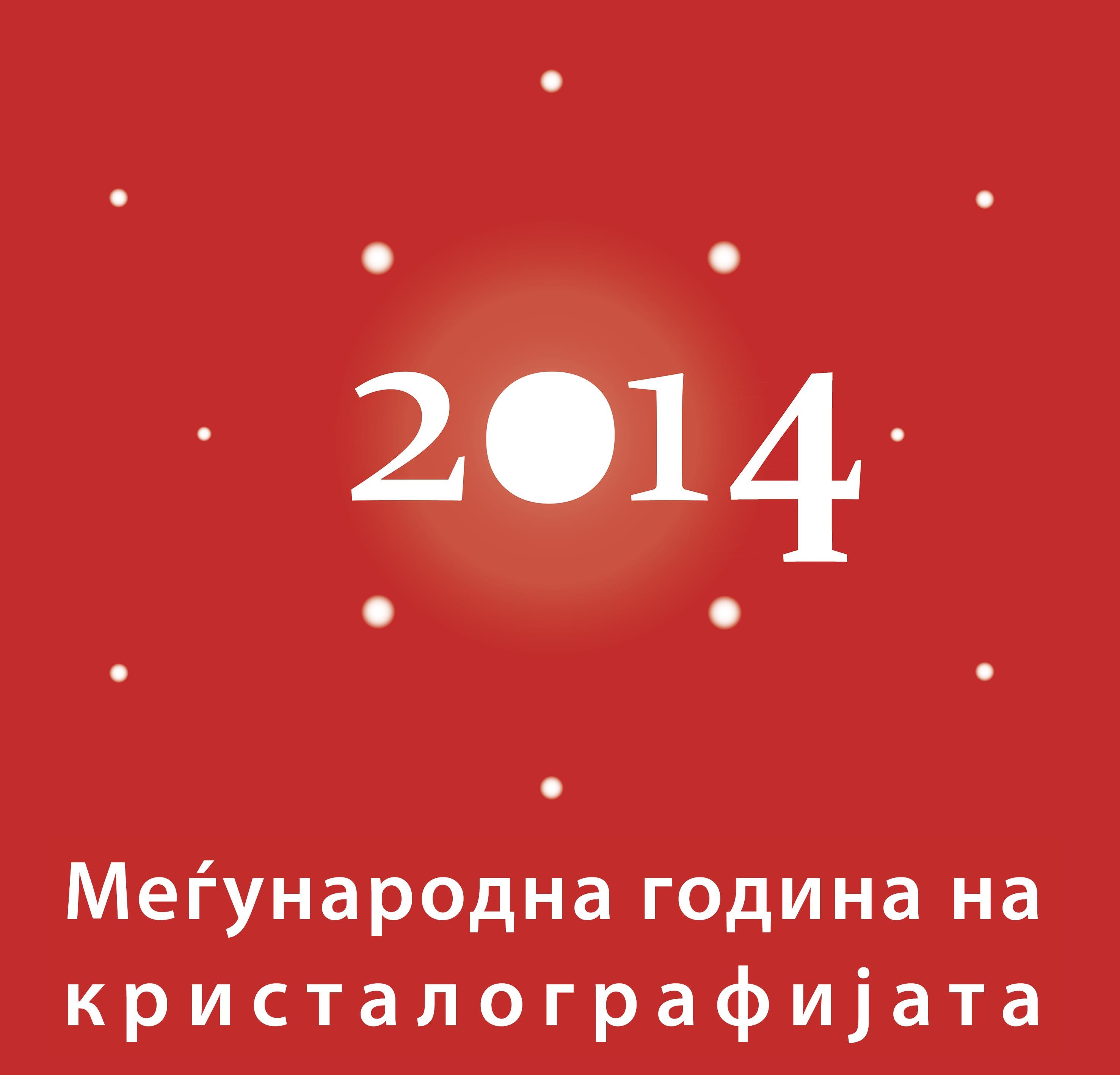 iycr2014logo_macedonian_cap